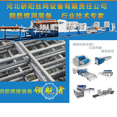 Automatic steel concrete reinforcing wire mesh weld machine